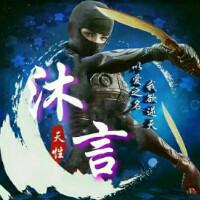华哥传媒丶沫言吖