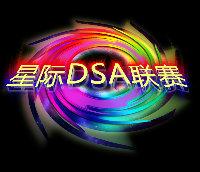 星际DSA联赛