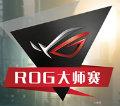 ROG大师赛2017