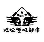 肥妖攒机部落
