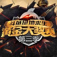 黄金大奖赛第三季B组积分赛DAY2
