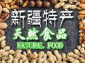 天山果香新疆特产
