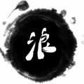 久游丶浪浪