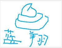 山东蓝翔技工学院