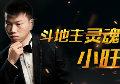 Poker丶小旺