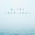Yw丶南山