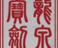 龙泉武兵堂