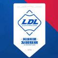 LDL官方直播间