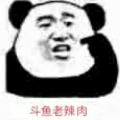 污妖王丶老辣肉