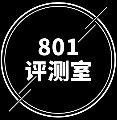 801评测室
