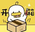 躺倒鸭开箱