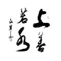 皇玺丶安淮人