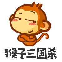 猴子三国杀