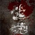 小魔王丶迷魂