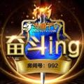 992丶奋斗ing