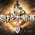 剑网3官方直播