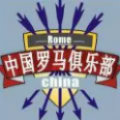 中国罗马俱乐部