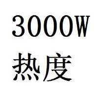 3000W热度